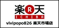 楽天市場店/vivipopo826